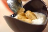 ヨーグルトのキャラメルバナナがけの作り方4