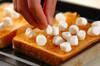 マシュマロトーストの作り方の手順2
