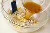 里芋のピリ辛サラダの作り方の手順3