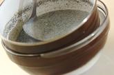 豆腐の黒ゴマプリンの作り方2