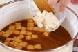 豆腐の赤だしの作り方2