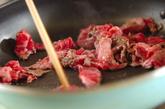 炒め牛肉のマリネの作り方1