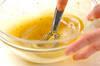貝柱とアボカドのマリネの作り方の手順5