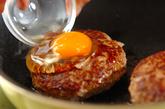 半熟卵入りハンバーグの作り方4