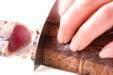 カツオのたたきの作り方7