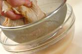 フレッシュアーモンドミルクの作り方3