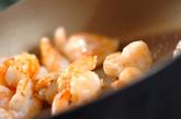 クリームエビマヨ炒めの作り方1