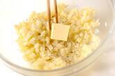 タラモサラダの作り方5
