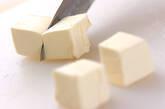 やっこチーズの作り方1
