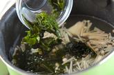 ヘルシーワカメのスープの作り方1