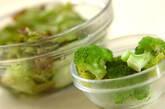 玉ネギドレッシングのサラダの下準備1