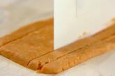 きな粉クッキーの作り方4
