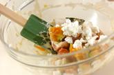 カボチャとチーズのサラダの作り方1