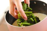 ホウレン草の豆乳スープの作り方3
