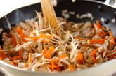 鶏ゴボウご飯の作り方7