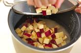 もちもちサツマイモご飯の作り方1