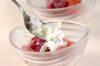 イチゴのデザートの作り方の手順3