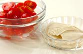 プチトマトのワンタン風スープの下準備1