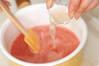 Watermelonの作り方の手順4