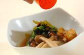 青菜と油揚げのサッと煮の作り方6
