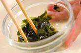 ワカメのしそポン酢和えの作り方3