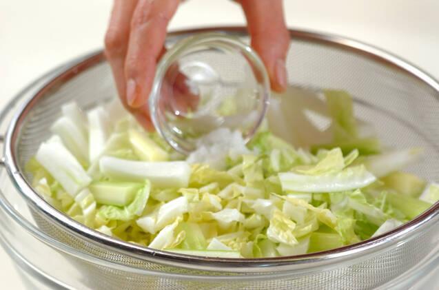 白菜とセロリの浅漬けの作り方の手順2