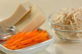 高野豆腐と切干し大根の揚げ煮の下準備1
