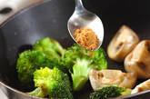 キノコとブロッコリーのコンソメ煮の作り方2