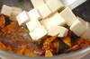マーボーカレーナス豆腐の作り方の手順3