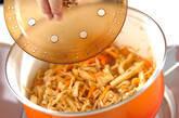 切干し大根のくたくた煮の作り方6