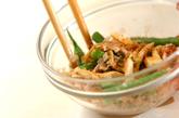 サヤインゲンと揚げのゴマおかか和えの作り方2