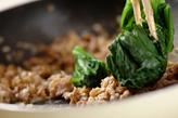 ホウレン草の肉炒めの作り方1