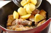 手羽肉の赤ワイン煮の作り方5