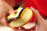 お腹にやさしいリンゴと甘酒のスムージーの下準備1