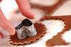 ハートのツートンクッキーの作り方の手順6