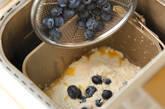 ホームベーカリーでブルーベリーのヨーグルトケーキの作り方2
