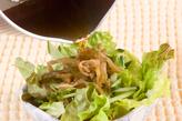 ザーサイの熱々ゴマ油の作り方1