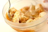 キャラメルバナナアイスの作り方4