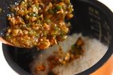 フキノトウの炊き込みご飯の作り方6