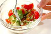 アボカドのトマトサルサの作り方2