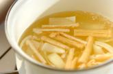 麩の合わせみそ汁の作り方1