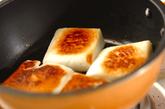 ハンペンのバターソテーの作り方1
