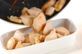 カブの塩あんかけの作り方3