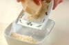 いろいろチーズのショートパスタの作り方の手順1