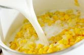 トウモロコシのポタージュの作り方2