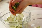 ズッキーニのナムルの作り方1