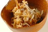 キノコと切干し大根のナムルの作り方2