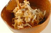 キノコと切干し大根のナムルの作り方5