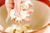 お豆の白和えの作り方3