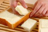 ハニートーストの作り方3
